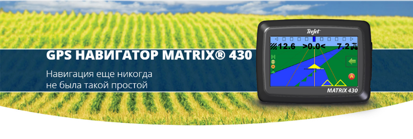 Навигатор Matrix-430 (TeeJet, США)