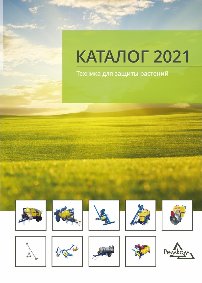 Каталог продукции Ремком 2021